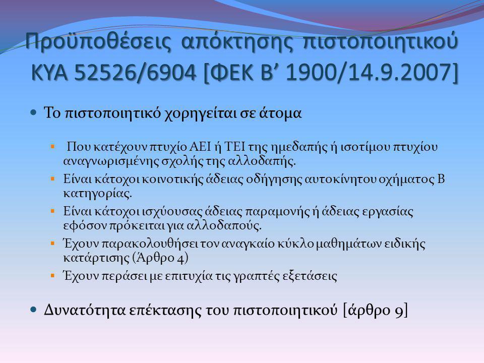 Προϋποθέσεις απόκτησης πιστοποιητικού ΚΥΑ 52526/6904 [ΦΕΚ Β' 1900/14.9.2007]